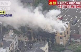 Nổ lớn tại xưởng phim hoạt hình số 1 Nhật Bản, ít nhất 16 người chết