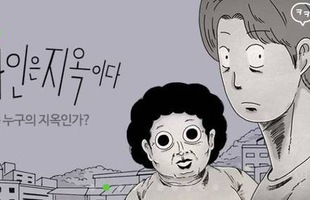 Strangers From Hell: Bộ webtoon khiến fan lạnh gáy vì độ kinh dị và rừng rợn