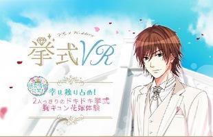 Dịch vụ kết hôn cùng trai đẹp 2D đã xuất hiện tại Nhật Bản, có chị em nào muốn thử không?