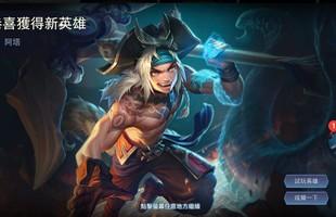 Liên Quân Mobile: Garena hỗ trợ game thủ nhận FREE tướng mới Ata chỉ với vài nghìn vàng
