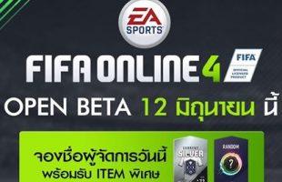 """""""Người anh em"""" Thái Lan đã chính thức ra mắt FIFA Online 4, Garena Việt Nam vẫn tiếp tục im hơi lặng tiếng"""