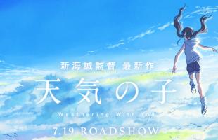 Weathering With You – siêu phẩm anime movie mới nhất của đạo diễn Shinkai Makoto được hé lộ sẽ về Việt Nam trong thời gian sớm nhất